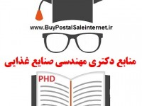 phd-food-industry-science-engineering-test-resources-doktora-phd-sanaye-ghazaei