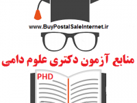 phd-test-resources-animal-sciences-doktora-phd-olum-dami