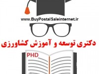 phd-test-resources-development-agriculture-training-education-keshavarzi
