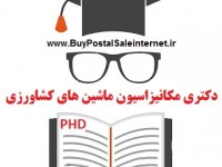 phd-test-resources-machines-agriculture-mechanization-doktora-phd-mekanizasiyon-keshavarzi