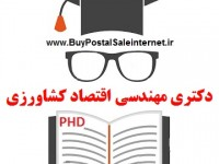 test-resources-engineering-phd-agricultural-economics-economy-eghtesad-keshavarzi-doktora