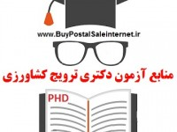 test-resources-phd-agricultural-extension-phd-promote-agriculture-tarvij-keshavarzi
