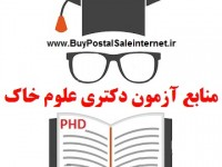 tests-resources-soil-science-doktoa-khashenai-phd-khak-agriculture-manabe-doktora